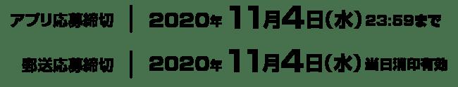 アプリ応募締切|2020年11月4日(水)23:59まで 郵送応募締切|2020年11月4日(水)当日消印有効